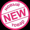 Новинка4