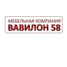 Вавилон 058